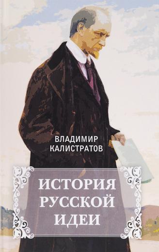 История русской идеи
