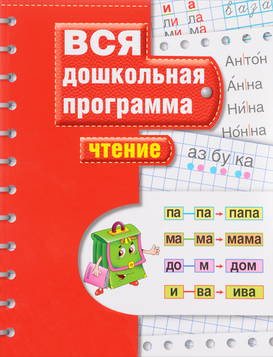 Чтение. Учебное пособие