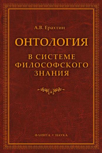 Онтология в системе философского знания