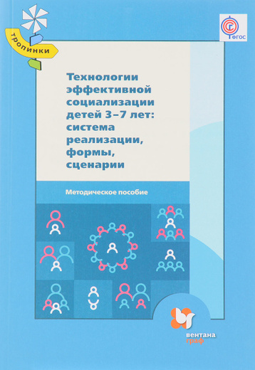 Технологии эффективной социализации детей 3-7 лет. Система реализации, формы, сценарии. Методическое пособие