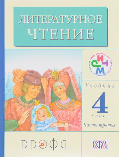 Литературное чтение. 4 класс. Учебник. В 3 частях. Часть 3