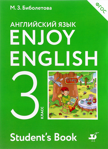 Enjoy English 3: Student's Book / Английский язык. 3 класс. Учебник