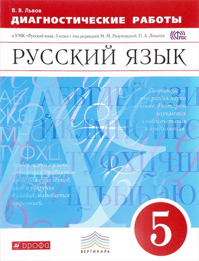 Русский язык. 5 класс. Диагностические работы к УМК под редакцией М. М. Разумовской, П. А. Леканта