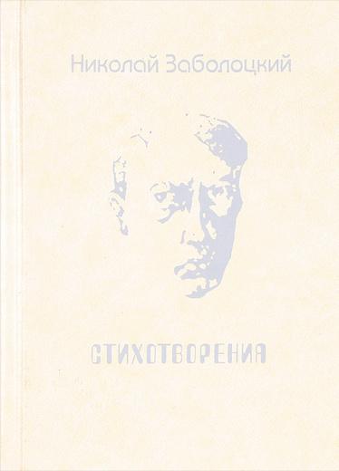 Николай Заболоцкий. Стихотворения