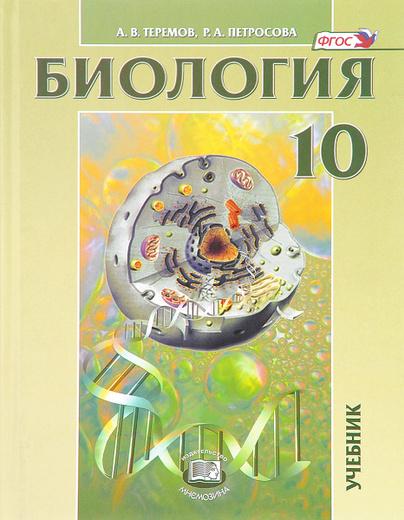 Биология. Биологические системы и процессы. 10 класс. Углубленный уровень. Учебник