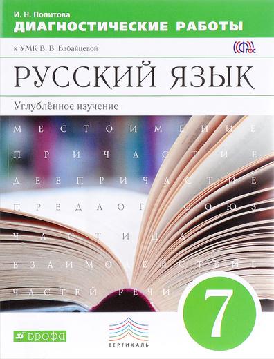 Русский язык. 7 класс. Диагностические работы к УМК В. В. Бабайцевой