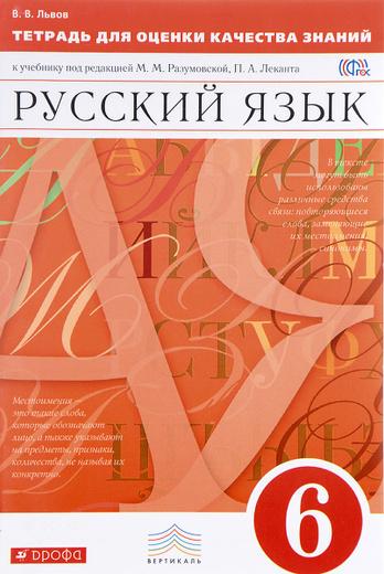 Русский язык. 6 класс. Тетрадь для оценки качества знаний по русскому языку