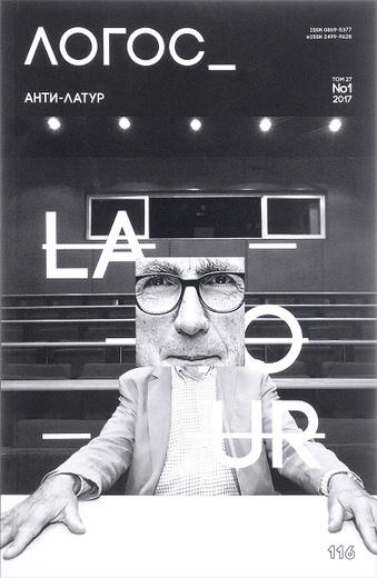 Логос, №1(116), 2017