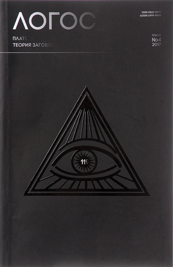 Логос, №4(119), 2017