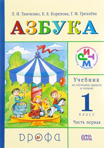 Азбука. 1 класс. Учебник по обучению грамоте и чтению. В 2 частях. Часть 1