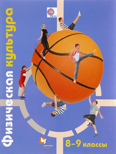 Физическая культура. 8-9 класс. Учебник
