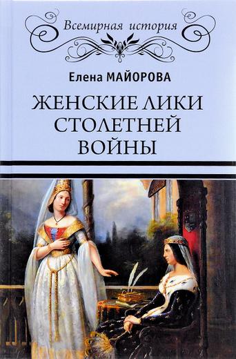 Женские лики Столетней войны