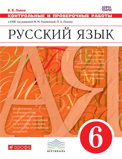 Русский язык. 6 класс. Контрольные и проверочные работы к УМК М. М. Разумовской