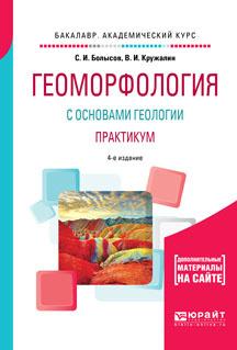 Геоморфология с основами геологии. Практикум. Учебное пособие для академического бакалавриата