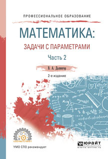 Математика. Задачи с параметрами. Учебное пособие. В 2 частях. Часть 2