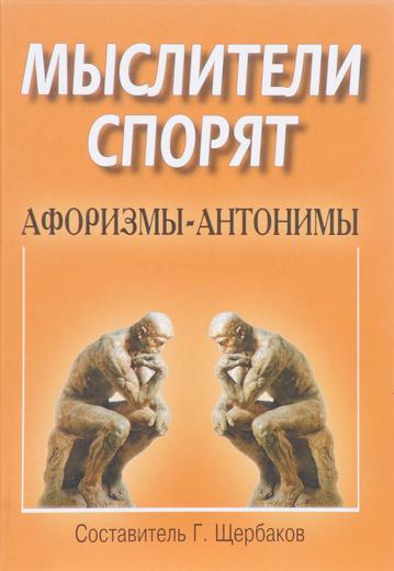 Мыслители спорят. Афоризмы-антонимы