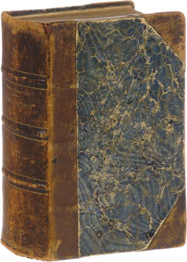 Круг чтения. Избранные, собранные и расположенные на каждый день Львом Толстым мысли многих писателей об истине, жизни и поведении. В 2 томах (в одной книге)