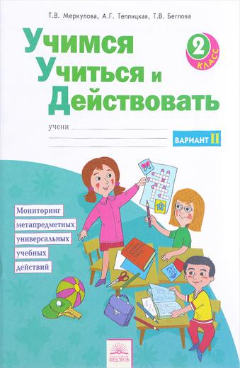 Учимся учиться и действовать. Мониторинг метапредметных универсальных учебных действий. 2 класс. Рабочая тетрадь