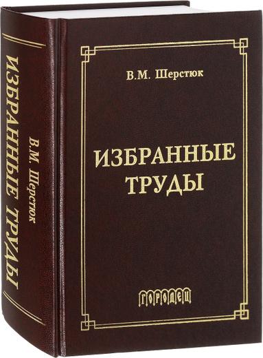 В. М. Шерстюк. Избранные труды