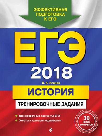 ЕГЭ-2018. История. Тренировочные задания