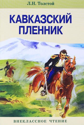 Кавказский пленник. Севастополь в декабре месяце