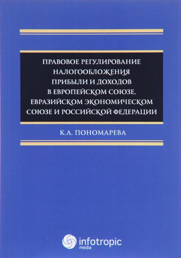 Правовое регулирование налогообложения прибыли и доходов в Европейском союзе, Евразийском экономическом союзе и Российской Федерации