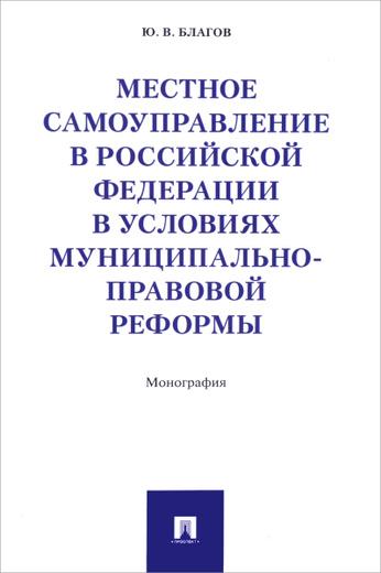 Местное самоуправление в Российсой Федерации в условиях муниципально-правовой реформы