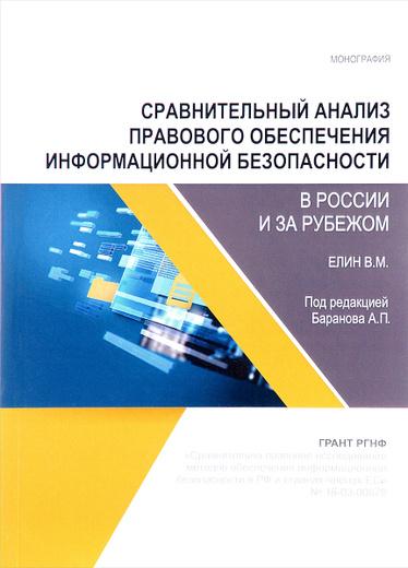 Сравнительный анализ правового обеспечения информационной безопасности в России и за рубежом