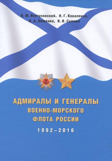 Адмиралы и генералы Военно-Морского флота России. 1992-2016