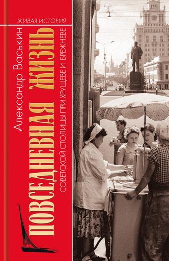 Повседневная жизнь советской столицы при Хрущеве и Брежневе