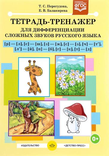 Тетрадь-тренажер для дифференциации сложных звуков русского языка р-л, с-ш, з-ж, с-з, ч-т', л'-й, п-б, г-к, т-д