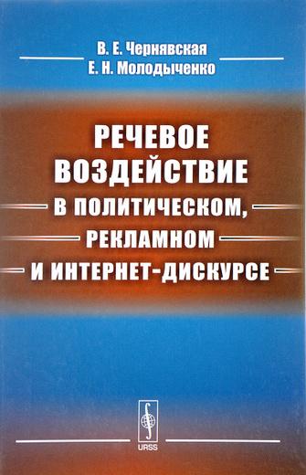 Речевое воздействие в политическом, рекламном и интернет-дискурсе. Учебник
