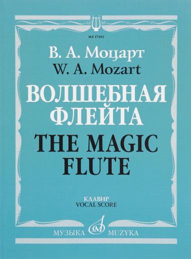 Волшебная флейта. Опера в 2 действиях, 11 картинах. Клавир / The Magic Flute: Vocal Score