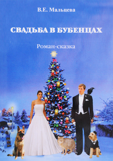 Свадьба в Бубенцах