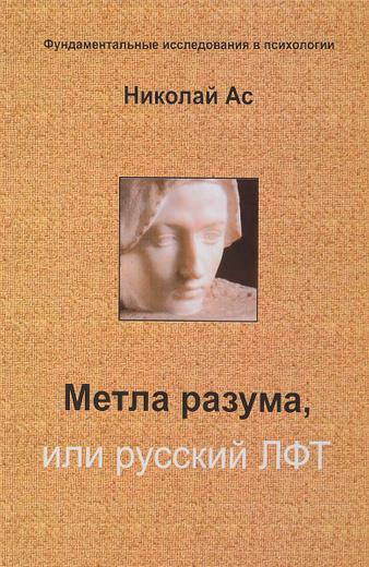 Метла разума, или Русский ЛФТ