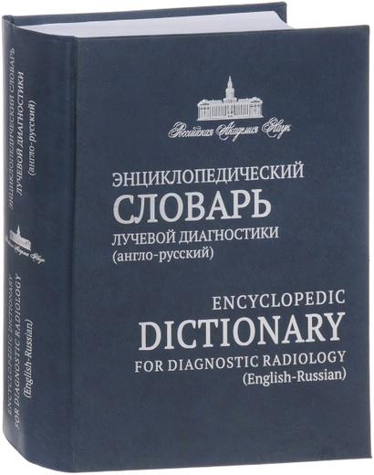 Энциклопедический словарь лучевой диагностики (англо-русский) / Encyclopedic Dictionary for Diagnostic Radiology (English-Russian)