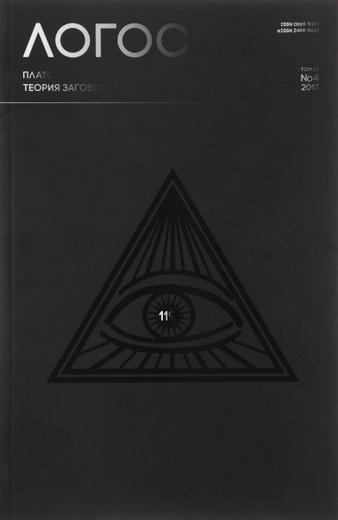 Логос № 4(27), 2017