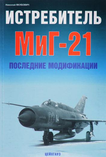 Истребитель Миг-21. Последние модификации