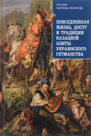 Повседневная жизнь, досуг и традиции казацкой элиты Украинского гетманства