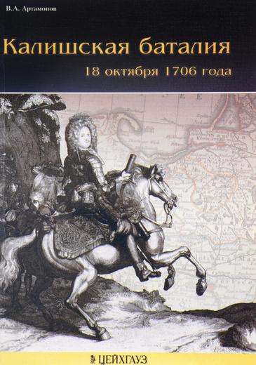 Калишская баталия 18 октября 1706 года