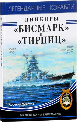 """Линкоры """"Бисмарк"""" и """"Тирпиц"""""""