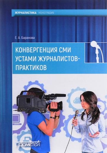 Конвергенция СМИ устами журналистов-практиков