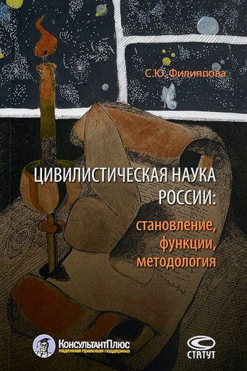 Цивилистическая наука России. Становление, функции, методология