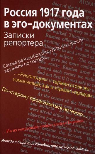 Россия 1917 года в эго-документах. Записки репортера