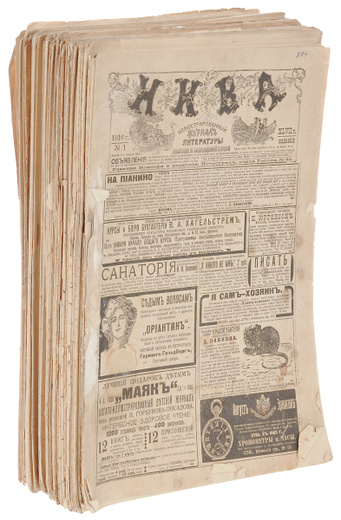 """Журнал """"Нива"""" за 1916 год. Полный комплект"""