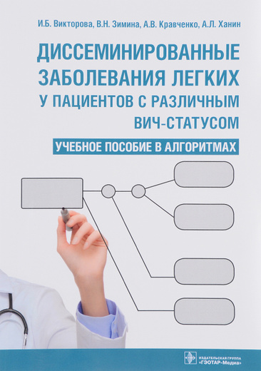 Диссеминированные заболевания легких у пациентов с различным ВИЧ-статусом. Учебное пособие в алгоритмах