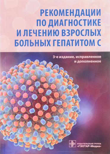 Рекомендации по диагностике и лечению взрослых больных гепатитом С