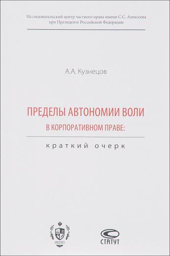 Пределы автономии воли в корпоративном праве. Краткий очерк