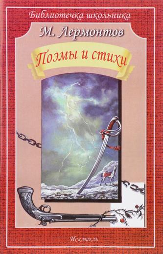 М. Лермонтов. Поэмы и стихи