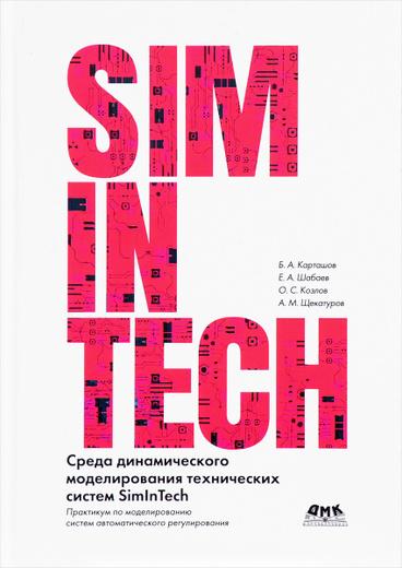 Среда динамического моделирования технических систем SimInTech. Практикум по моделированию систем автоматического регулирования